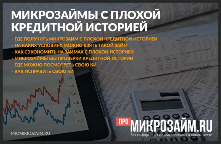 http://promikrozajm.ru/mikrozajmy-s-ploxoj-kreditnoj-istoriej