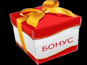 Бонусы и подарки для постоянных клиентов в МФО