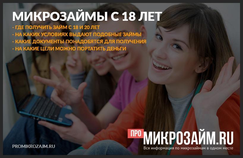 Онлайн займ 40000 рублей по паспорту на карту, срочно и