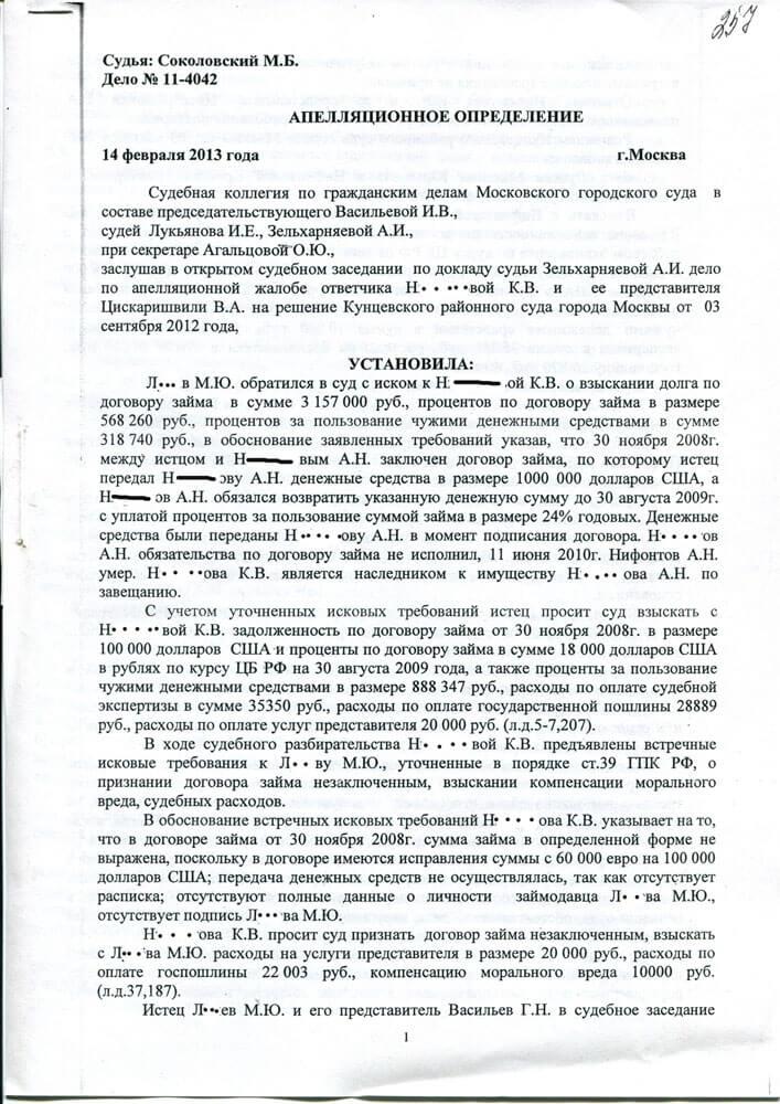 Решение суда микрозайму партнер, кредитный-потребительский кооператив в санкт-петербурге