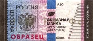 старые акцизные марки