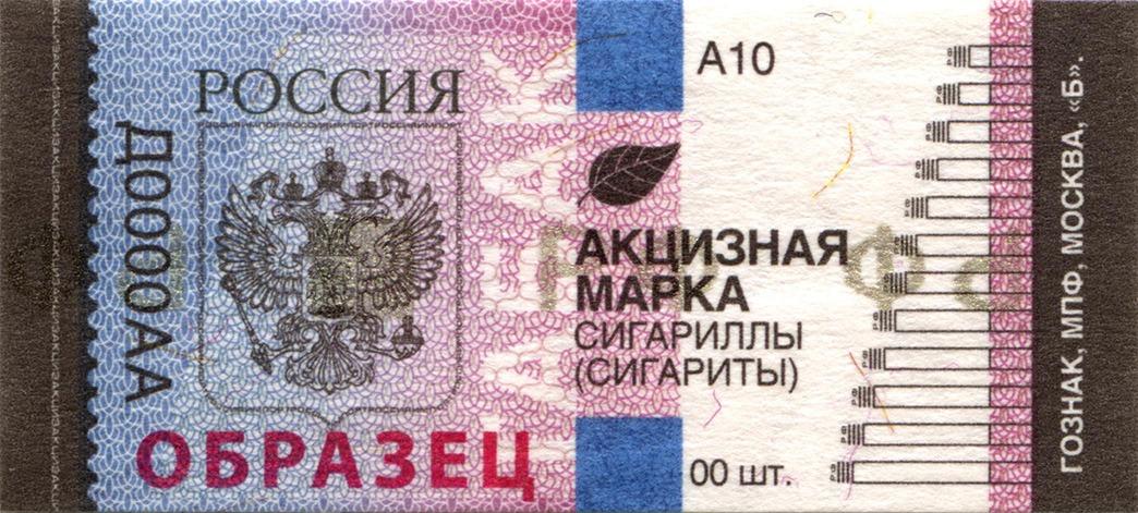 Старые акцизные марки будут недействительны